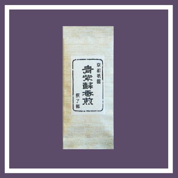 青紫蘇香煎 袋