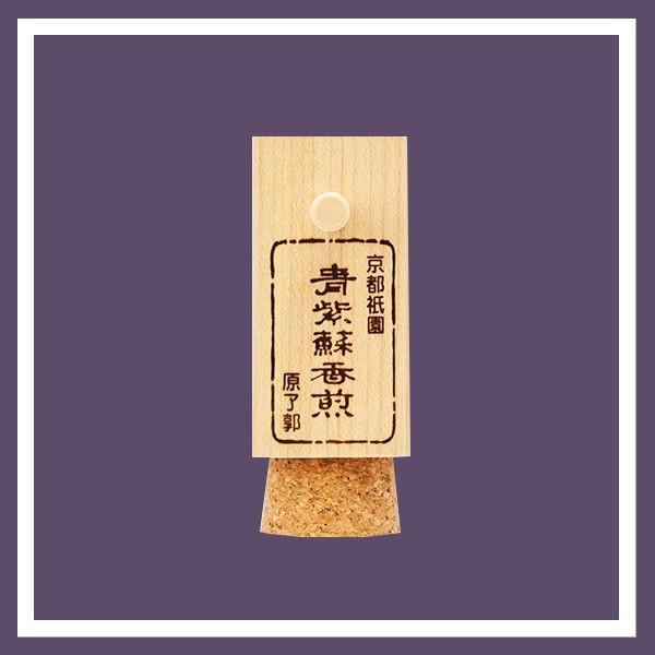 青紫蘇香煎 四角